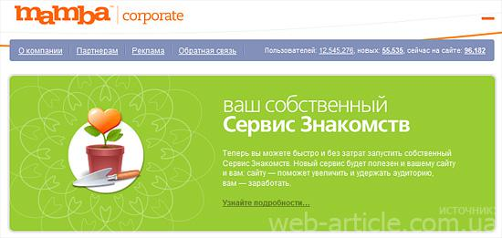 image Российские сайты знакомств для серьезных отношений бесплатно