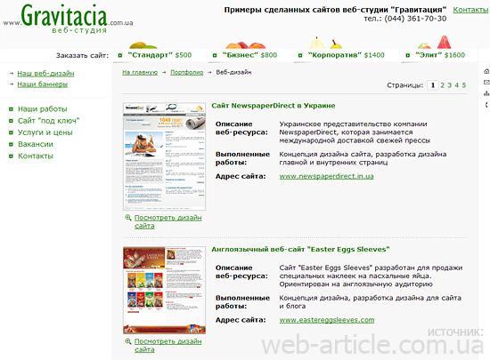 Кто и зачем разрабатывает бесплатные сайты для клиентов