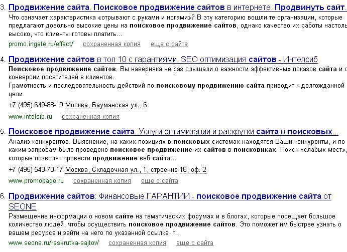 Сниппеты как метод продвижения сайта
