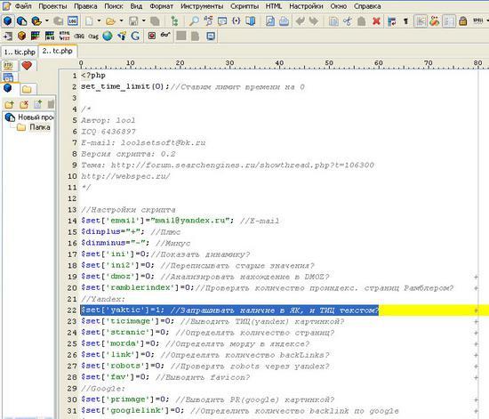 Как найти свободные домены с тиЦ. Небольшой мануальчик