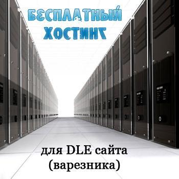 Обзор бесплатных хостингов для DLE сайтов.