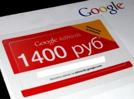 Заработок на гугл адвордс как подать рекламу на англо