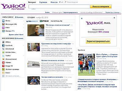 Yahoo – теперь и на русском языке