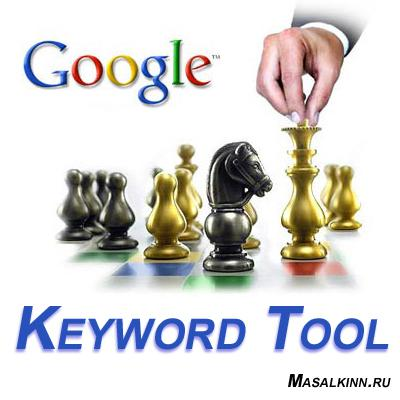 Подбираем ключевые слова под google
