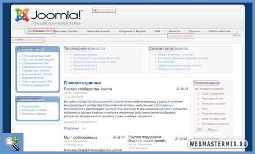 Как установить шаблон Joomla - устранение возможных проблем