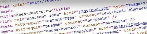 Как правильно говорить на HTML