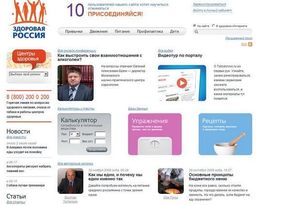 В Рунете открылся портал о здоровом образе жизни