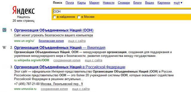 «Яндекс» разработал собственный антивирус