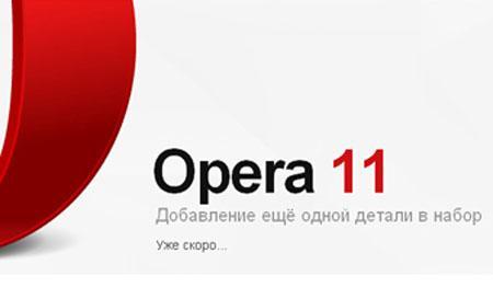 Браузер Opera 11 с виджетами (первая информация)