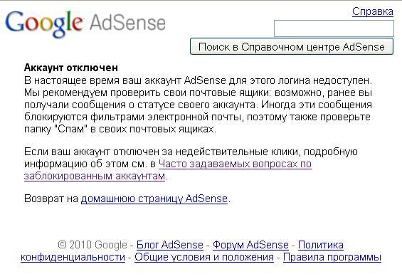 Обратная сторона контекстной рекламы от GOOGLE - Google AdSense