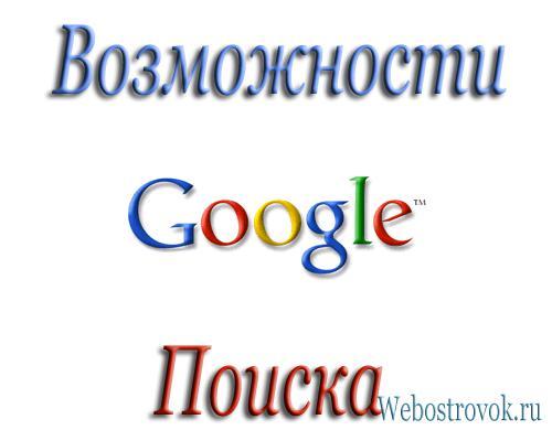 Возможности Google поиска